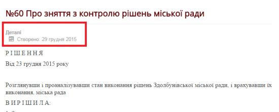 дата документу