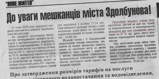 пропозиція ольшевського по тарифам на воду