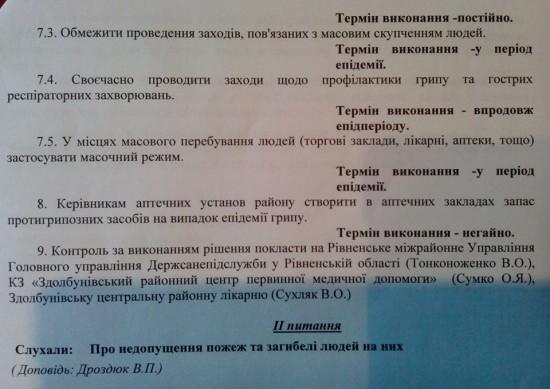 рішення про карантин (1)