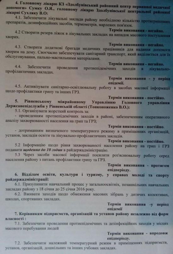 рішення про карантин (3)
