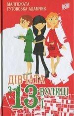 Дівчата з 13-ї вулиці, Малгожата Гутовська-Адамчик