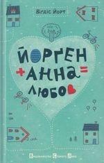 Йорґен + Анна = любов, Вігдіс Йорт