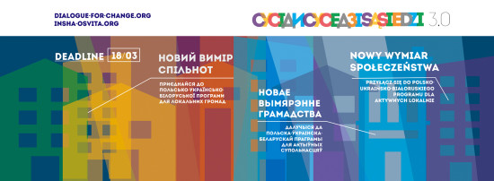 Набір на польсько-українсько-білоруську програму для активних громад