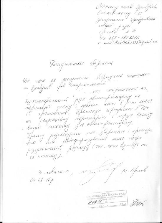депутатське звернення орлов (1)