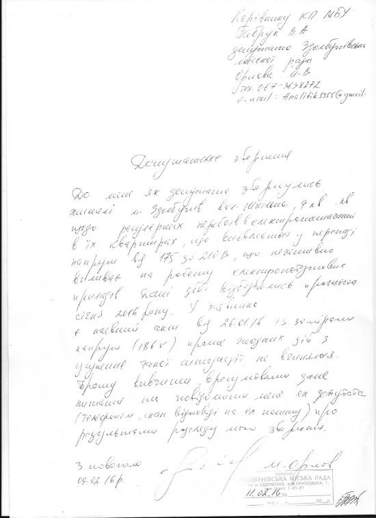 депутатське звернення орлов (2)