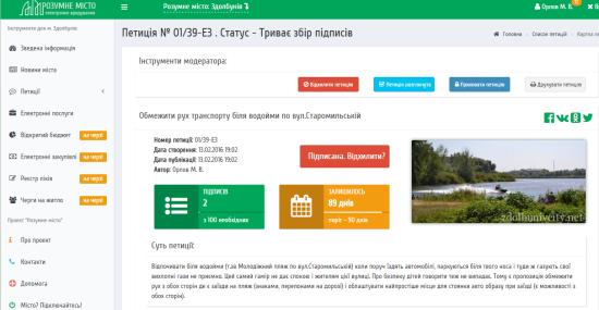 петиція старомильськ