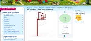 щит баскетбол_1
