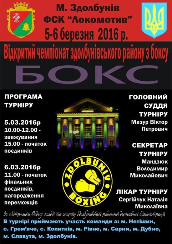 Оголошення Бокс 5-6_03_2016
