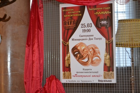 день театру 250316_1