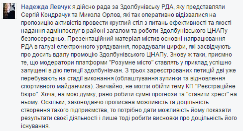 коментар Левчук