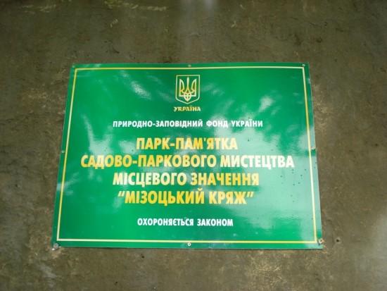 табличка при вході в парк