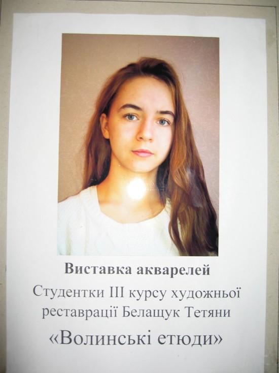 Тетяна Белащук
