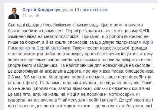 Сергій Кондрачук - Google Chrome 27.05.2016 174436