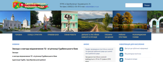 новий сайт райради