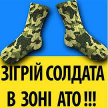 шкарпетки для солдат