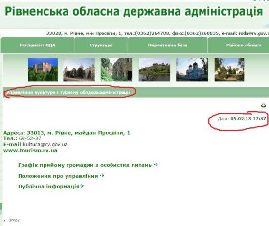 туризм на Рівненщині (2)
