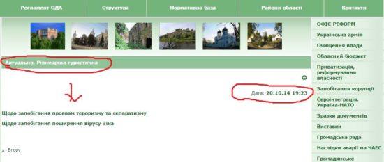 туризм на Рівненщині (3)